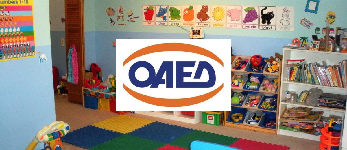 Βρεφονηπιακοί σταθμοί ΟΑΕΔ: Μέχρι τις 15 Ιουλίου οι αιτήσεις για εγγραφές και επανεγγραφές
