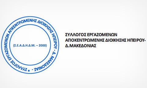 Σύλλογος Εργαζομένων Αποκεντρωμένης Διοίκησης Ηπείρου – Δυτικής Μακεδονίας: Όλοι και όλες στην απεργία της 10ης Ιουνίου