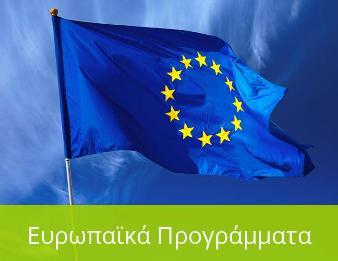 Εκδήλωση με θέμα «Ημέρες Ευρωπαϊκών Προγραμμάτων στη Β/θμια Εκπαίδευση Δυτικής Μακεδονίας»