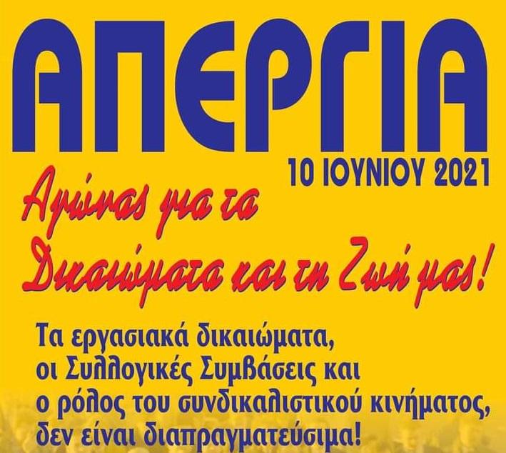 Ομοσπονδία Τραπεζοϋπαλληλικών Οργανώσεων της Ελλάδος: Πανελλαδική και πανεργατική απεργία στις 10 Ιουνίου