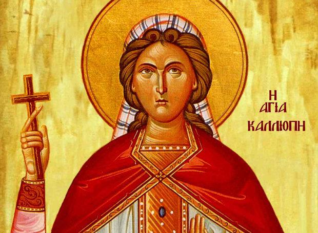 8 Ιουνίου: Η Εκκλησία τιμά τη μνήμη της Αγίας Καλλιόπης