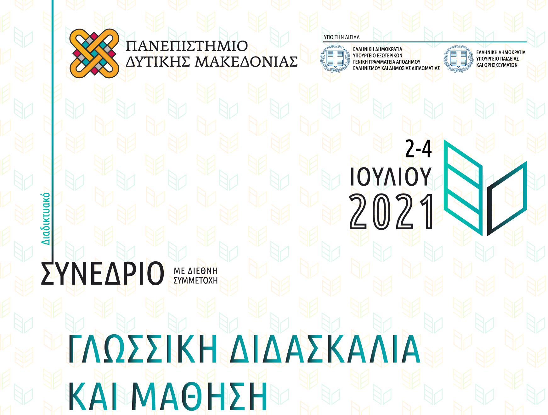 Πανεπιστήμιο Δυτικής Μακεδονίας: Διαδικτυακό Συνέδριο:«Γλωσσική Διδασκαλία και Μάθηση στο Σύγχρονο Εκπαιδευτικό και Κοινωνικό Περιβάλλον»