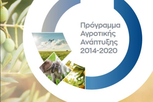 Βελτίωση βατότητας δασικού δικτύου αντιπυρικής προστασίας δημοτικού δάσους Καρπερού Δήμου Δεσκάτης Π.Ε. Γρεβενών