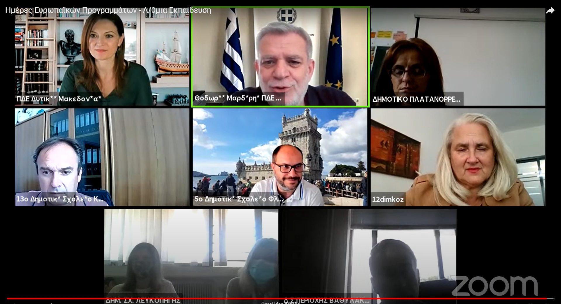 Διαδικτυακή εκδήλωση με θέμα: «Ημέρες Ευρωπαϊκών Προγραμμάτων στην Α/θμια Εκπαίδευση Δυτικής Μακεδονίας»