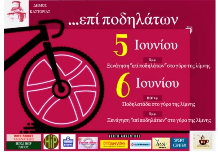 Εκδηλώσεις… επί ποδηλάτων από το Δήμο Καστοριάς