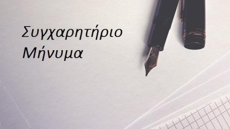 Συγχαρητήριο Μήνυμα Περιφερειακού Διευθυντή Δυτικής Μακεδονίας