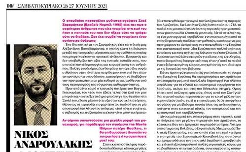 Συνέντευξη του Νίκου Ανδρουλάκη στην Εφημερίδα «Τα Νέα» και στον Θανάση Νιάρχο