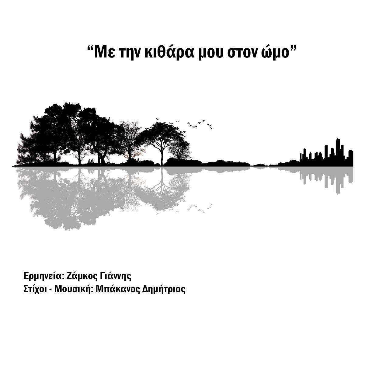 «Με την κιθάρα μου στο ώμο», «Δε βρήκα λέξη πιο γλυκιά (μαμά)» σε μουσική και στίχους του Σερβιώτη Δημήτρη Μπάκανου