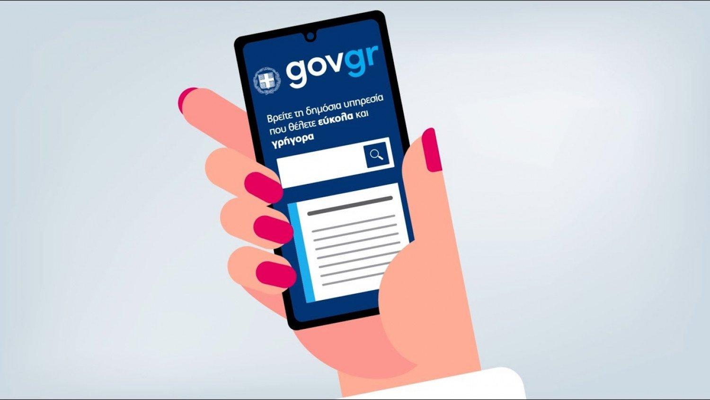 Νέες ιατρικές βεβαιώσεις και υπηρεσίες στο gov.gr – Εφαρμογές για κινητά