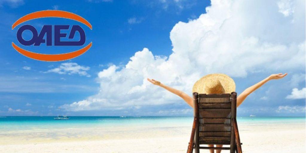 Κοινωνικός τουρισμός: Άνοιξε η πλατφόρμα του ΟΑΕΔ για τους δικαιούχους