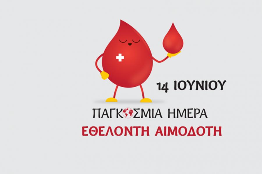 Το μήνυμα του Περιφερειάρχη Δυτικής Μακεδονίας Γιώργου Κασαπίδη για την Παγκόσμια Ημέρα Εθελοντή Αιμοδότη