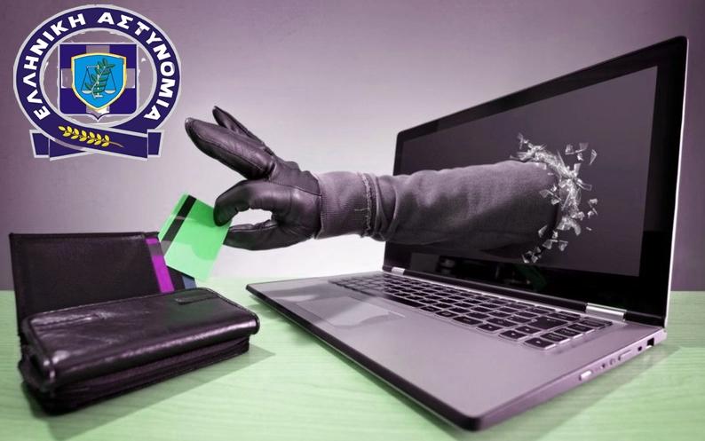 Εξιχνίαση απάτης μέσω διαδικτύου στην Κοζάνη- Χρήσιμες συμβουλές για την αποφυγή εξαπάτησής των πολιτών