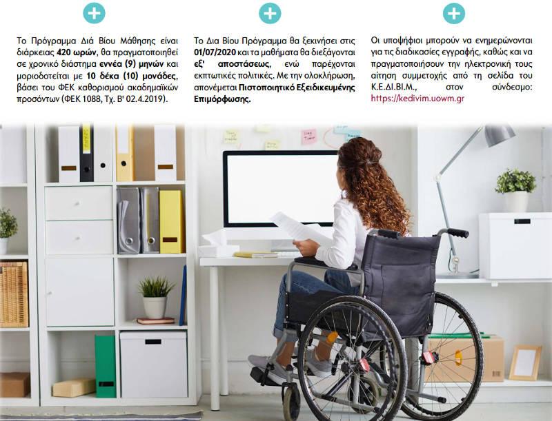 Κ.Ε.ΔΙ.ΒΙ.Μ. Πανεπιστημίου Δυτικής Μακεδονίας: Δια Βίου Πρόγραμμα με τίτλο: «Επικοινωνιακή Διαχείριση και ένταξη ατόμων με αναπηρία στο εργασιακό περιβάλλον»