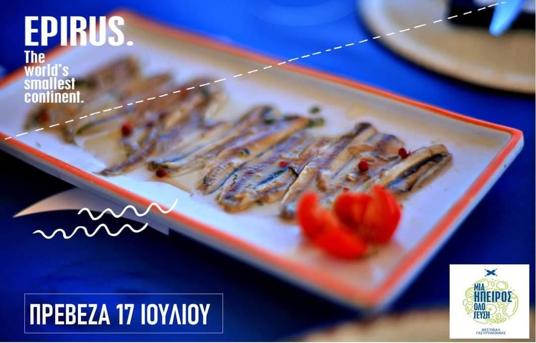 «Μια Ήπειρος όλο γεύση!» Γαστρονομικό Φεστιβάλ της Περιφέρειας Ηπείρου, στην Πρέβεζα