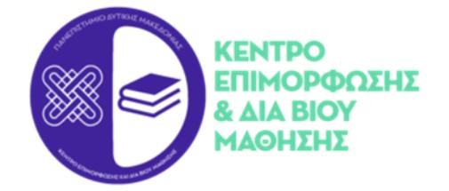 Κ.Ε.ΔΙ.ΒΙ.Μ. Πανεπιστημίου Δυτικής Μακεδονίας: Διαδικτυακή Εκδήλωση διάχυσης αποτελεσμάτων και τελετή αποφοίτησης δύο επιμορφωτικών προγραμμάτων