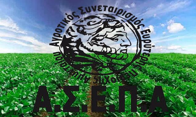 Αγροτικός Σύλλογος Δήμου Αμυνταίου: <<Αδιαφανείς Διαδικασίες, με τις Επιδοτήσεις Εθνικού Αποθέματος>>
