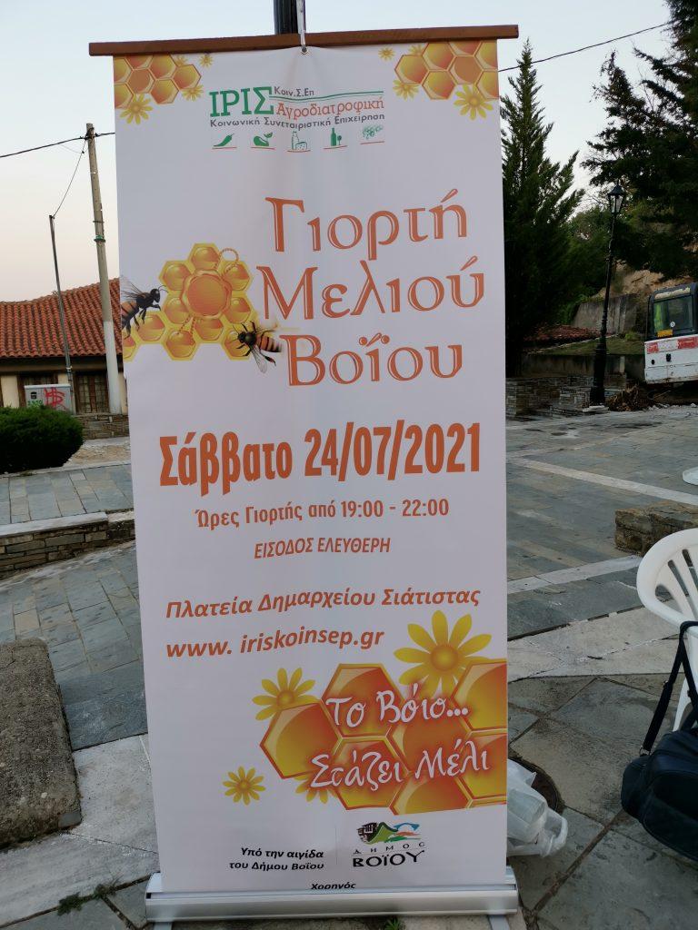 Πετυχημένη η γιορτή μελιού στη Σιάτιστα από την ΚΟΙΝ.Σ.ΕΠ ΙΡΙΣ (Βίντεο – Φωτογραφίες)