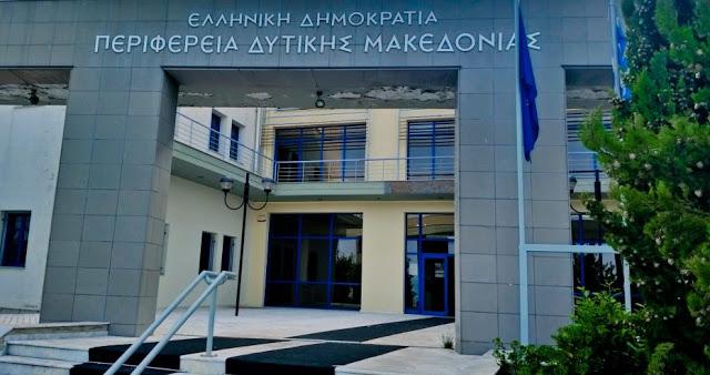 37η Πρόσκληση σε συνεδρίαση της Οικονομικής Επιτροπής της Περιφέρειας Δυτικής Μακεδονίας με τηλεδιάσκεψη