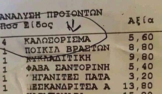 …Πατροπαράδοτο το Ελληνικό Καλωσόρισμα…*Του Ευθύμη Πολύζου