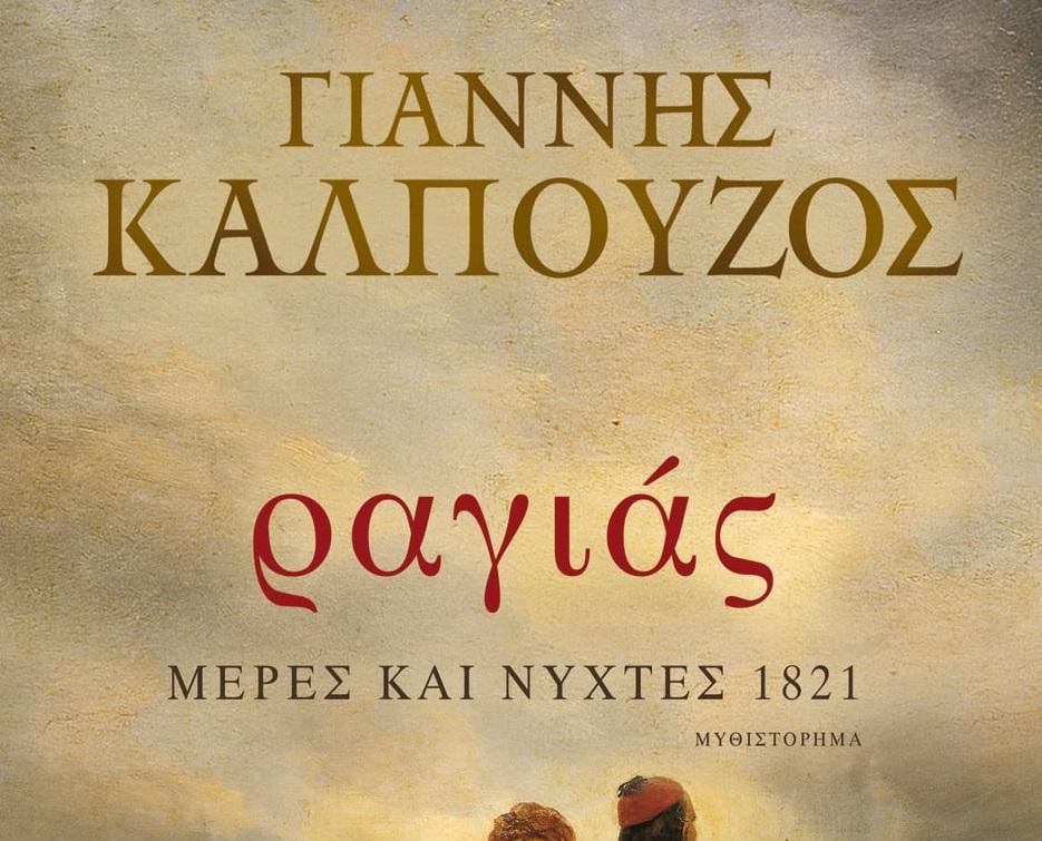 Ο Γ. Καλπούζος παρουσιάζει το νέο του μυθιστόρημα «Ραγιάς. Μέρες και νύχτες 1821» στο βιβλιοπωλείο «Ασυναγώνιστον»