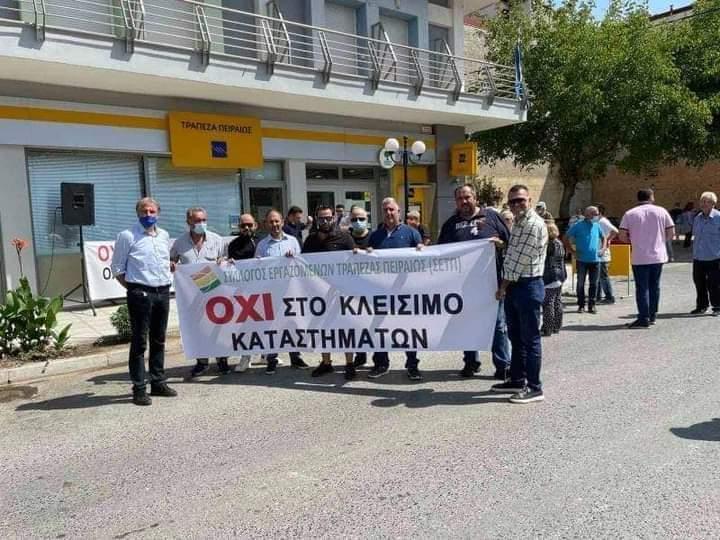 Συνάντηση ΟΤΟΕ – Τράπεζα Πειραιώς για το κλείσιμο των καταστημάτων