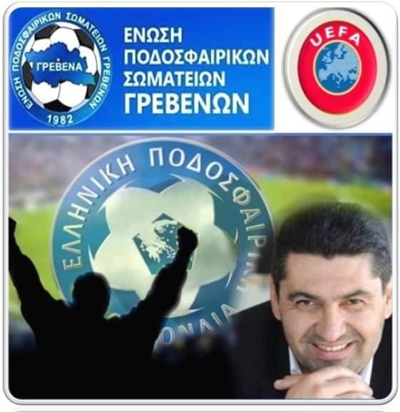 Ο Πρόεδρος της ΕΠΣ Γρεβενών Δημοσθένης Κουπτσίδης στην επιτροπή ασφάλειας γηπέδων της UEFA