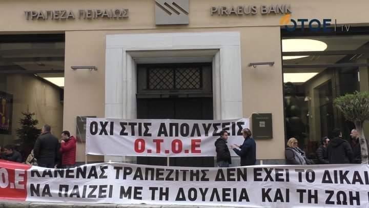 Συμφωνία ΟΤΟΕ- Τράπεζας Πειραιώς για την προστασία της απασχόλησης και των εργασιακών δικαιωμάτων των εργαζομένων