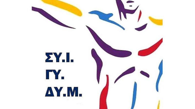 Το νέο διοικητικό συμβούλιο του Συλλόγου Ιδιοκτητών Γυμναστηρίων Δυτικής Μακεδονίας