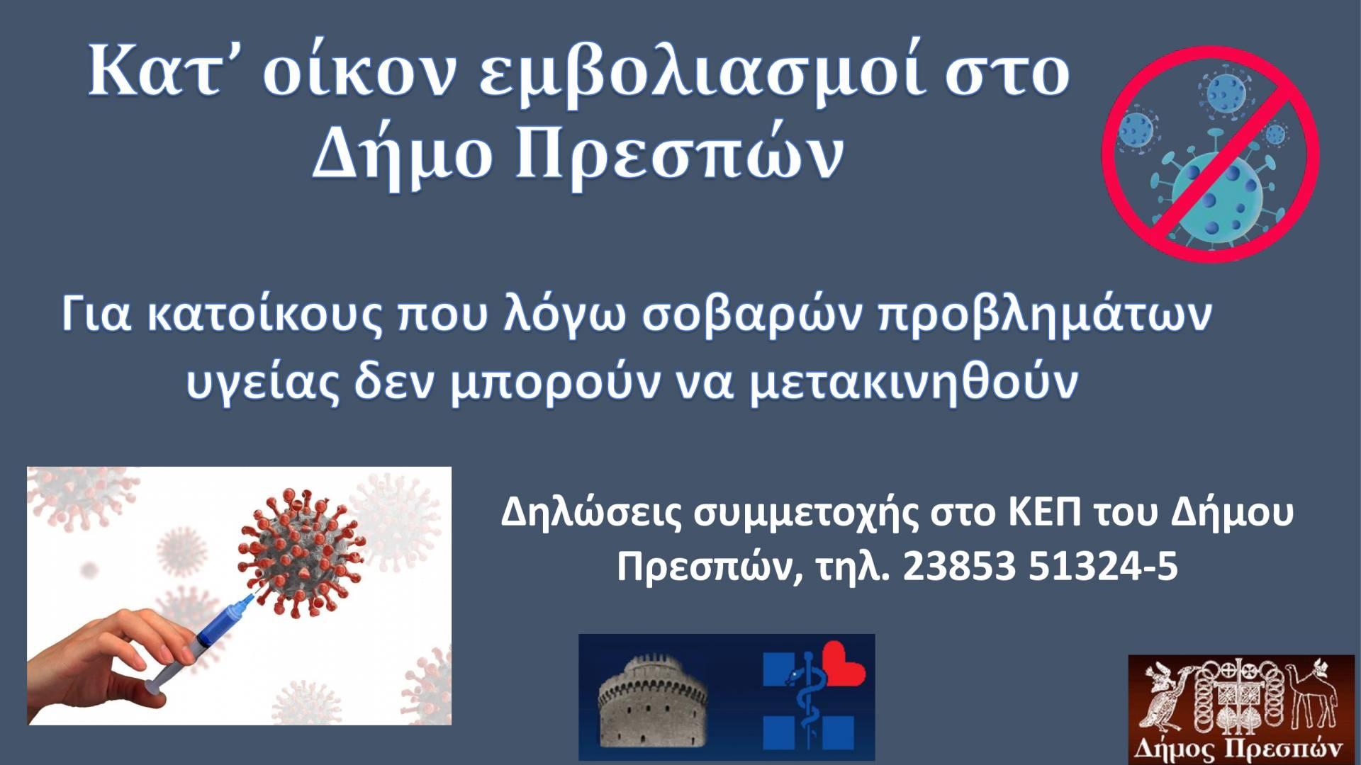 Εμβολιασμός κατ'οίκον στις Πρέσπες σε συνεργασία με την 3ηΥγειονομική Περιφέρεια Μακεδονίας