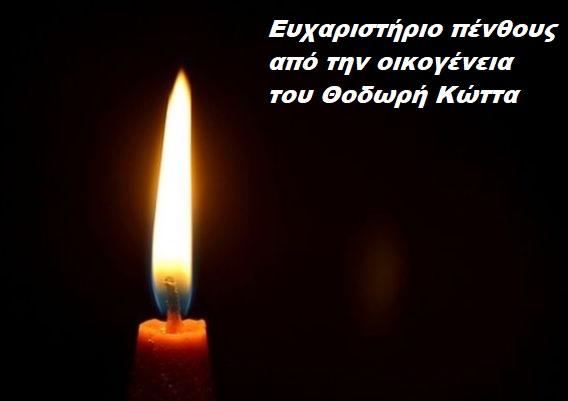Ευχαριστήριο από την οικογένεια του Θοδωρή Κώττα για την συμπαράσταση του κόσμου στο πένθος τους