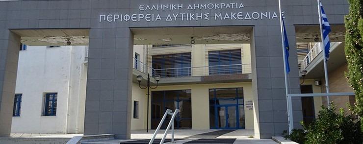Πρόσκληση για τη χρηματοδότηση μελετών αναβάθμισης των υφιστάμενων και δημιουργίας νέων ερευνητικών υποδομών στην Δυτική Μακεδονία