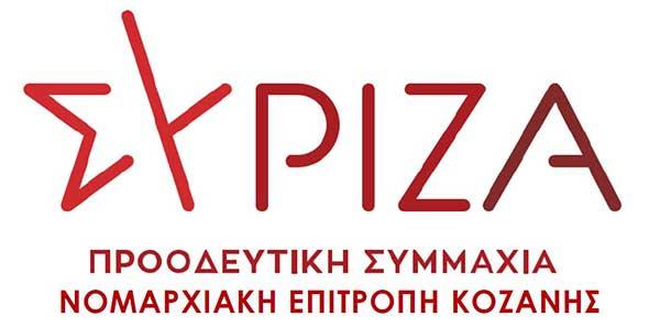 ΣΥΡΙΖΑ Κοζάνης: Νέο χτύπημα για τις επιχειρήσεις το «ψηφιακό άλμα» των τραπεζών