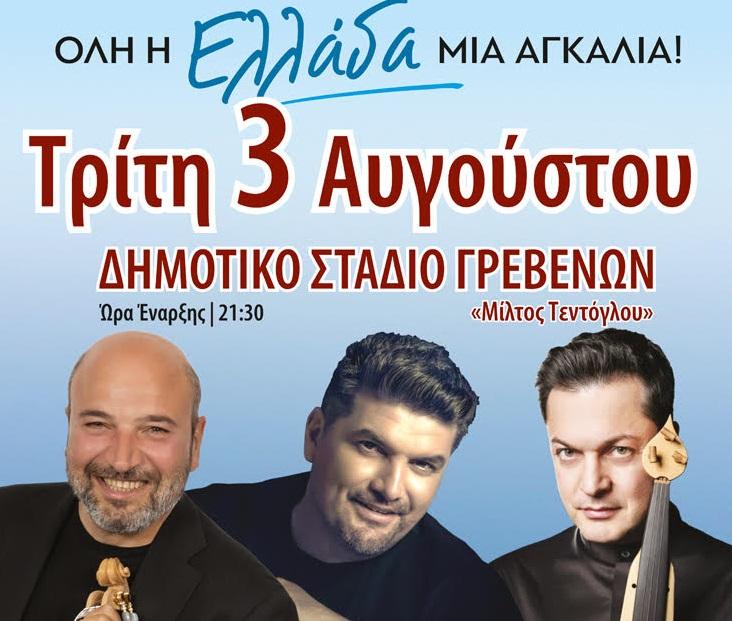 Όλη η Ελλάδα μια αγκαλιά, συναυλία στο Δημοτικό Στάδιο Γρεβενών την Τρίτη 3 Αυγούστου