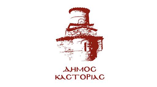 Συμμετοχή του Δήμου Καστοριάς στην πρωτοβουλία της ΚΕΔΕ για την ίδρυση δικτύου πόλεων με σκοπό την αναγνώριση της Γενοκτονίας των Ποντίων