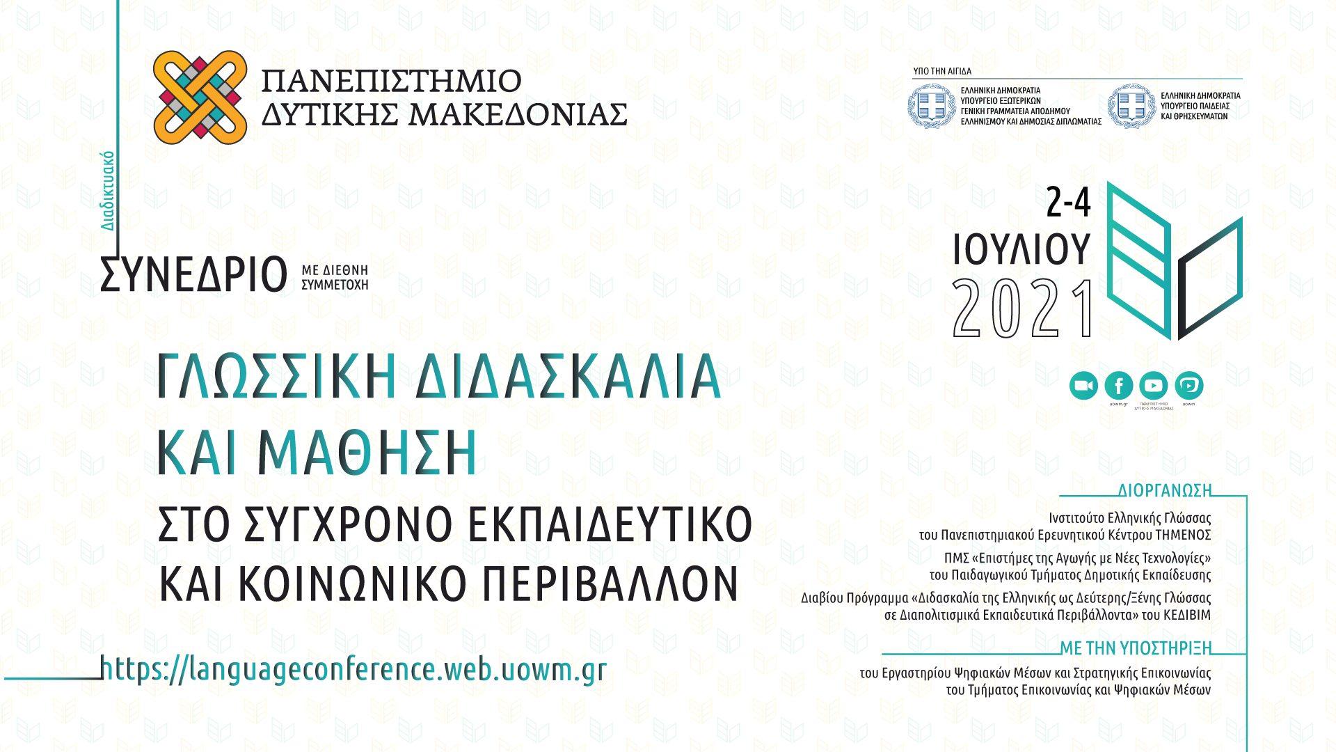 Ολοκληρώθηκαν οι εργασίες του Διαδικτυακού Συνεδρίου με διεθνή συμμετοχή που διοργάνωσε το Πανεπιστήμιο Δυτικής Μακεδονίας