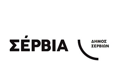 Δήμος Σερβίων: Ανακοίνωση – Έκκληση για ορθολογική χρήση πόσιμου νερού