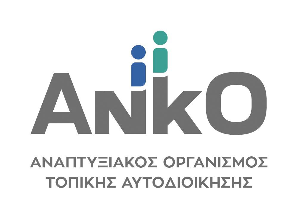 ΑΝΚΟ Δυτικής Μακεδονίας: Ενεργά προγράμματα ΕΣΠΑ για την ενίσχυση των μικρομεσαίων επιχειρήσεων