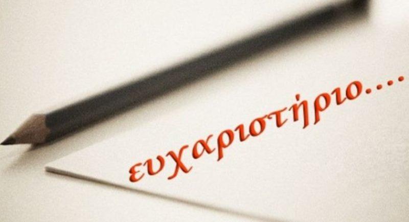 Ευχαριστήριο του Προέδρου του ΚΚΑ Γρεβενών στην λέσχη φίλων ΠΑΟΚ