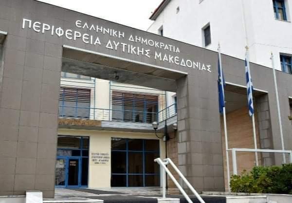 Περιφέρεια Δυτικής Μακεδονίας: Ενεργειακή αναβάθμιση δημόσιων κτιρίων της Π.Ε. Φλώρινας