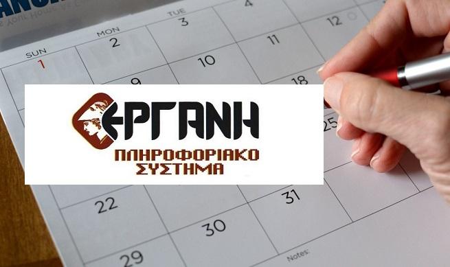 Παράταση δηλώσεων αναστολής σύμβασης για τον Αύγουστο