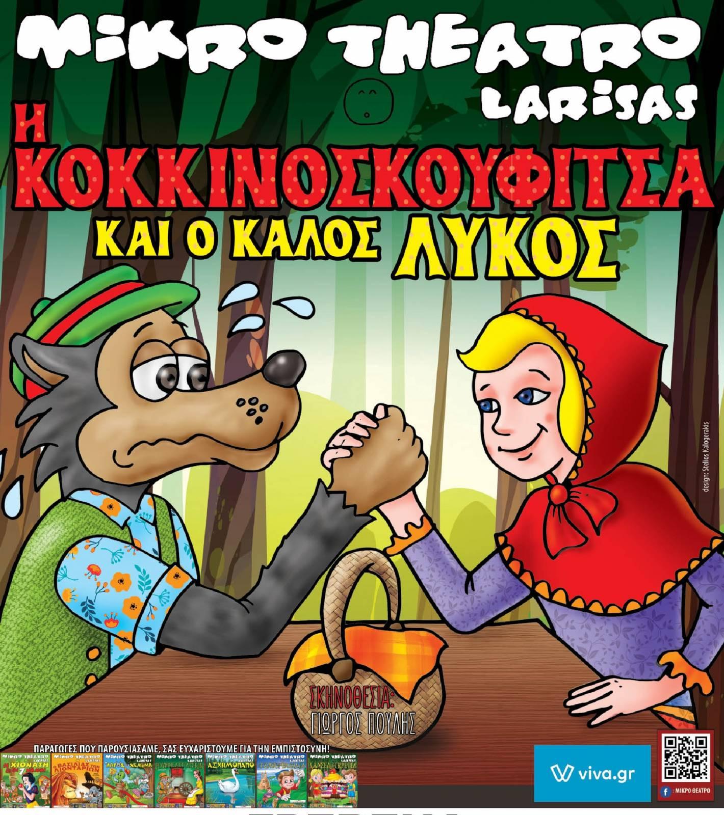 Μικρό Θέατρο Λάρισας: «Η Κοκκινοσκουφίτσα και Ο Καλός Λύκος» έρχονται στα Γρεβενά για μια και μόνο παράσταση