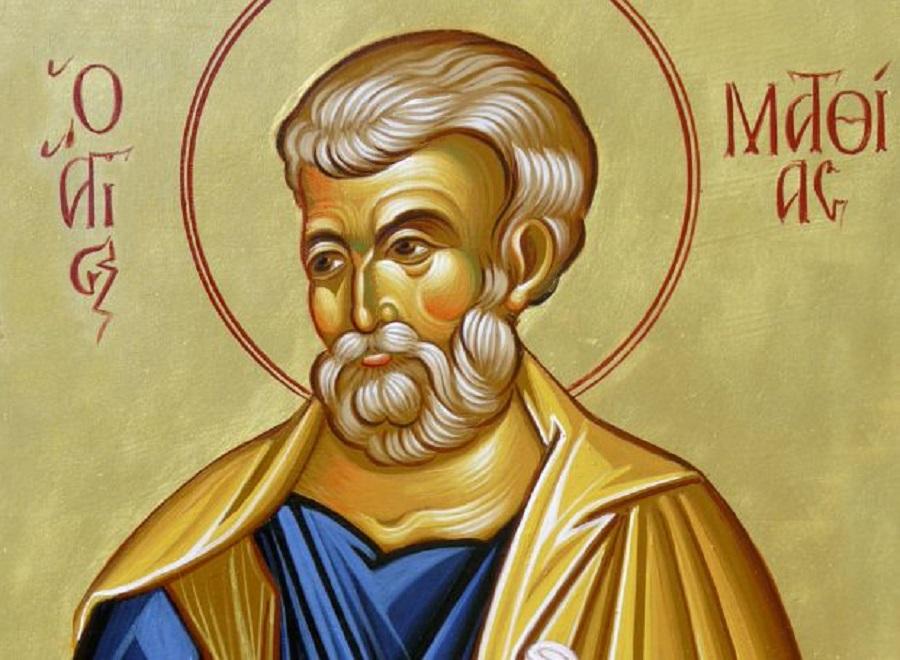 Εορτολόγιο 9 Αυγούστου: Σήμερα γιορτάζεται η μνήμη του Αγίου Αποστόλου Ματθία