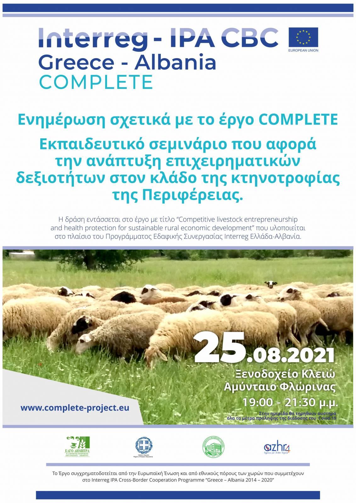 Προσκλήση για Αμύνταιο – σεμινάριο κτηνοτρόφων (25-8 στις 19.00)
