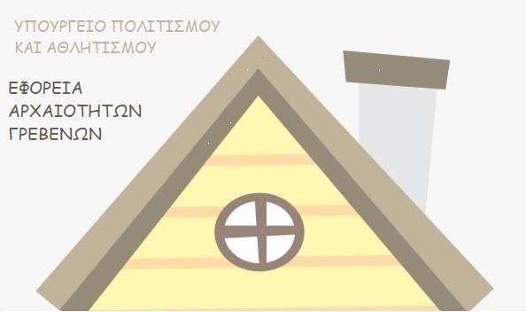 Εφορεία Αρχαιοτήτων Γρεβενών: Αναβολή εκδήλωσης του θεσμού «Όλη η Ελλάδα ένας Πολιτισμός»
