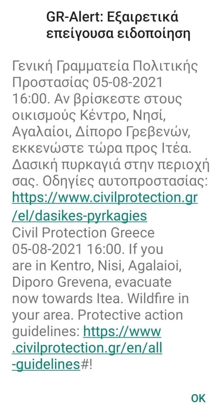 Γρεβενά: Εντολή προληπτικής εκκένωσης οικισμών – Ενεργοποιήθηκε η υπηρεσία 112