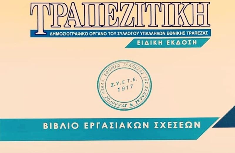Νέο Βιβλίο του ΣΥΕΤΕ για τα εργασιακά δικαιώματα των Υπαλλήλων της ΕΤΕ