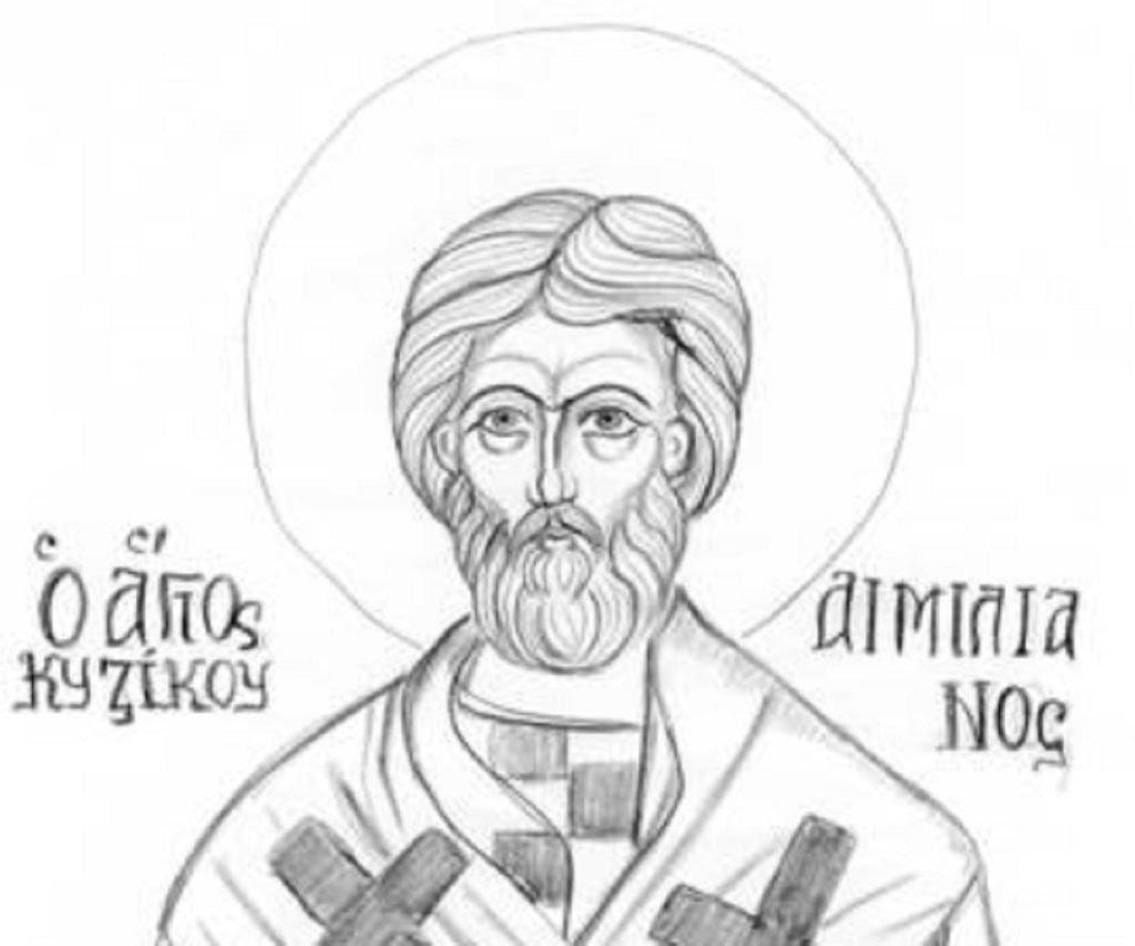 Σήμερα 08 Αυγούστου τιμάται ο Άγιος Αιμιλιανός