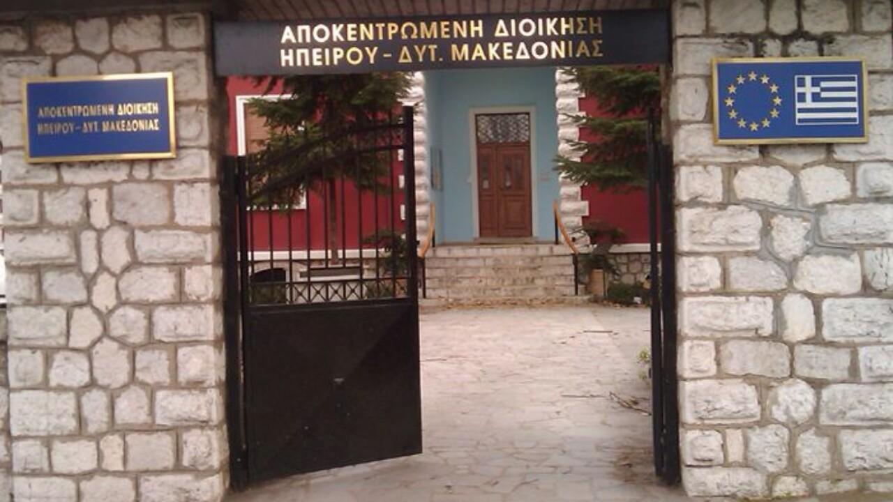 Σύλλογος Εργαζομένων Αποκεντρωμένης Διοίκησης Ηπείρου – Δυτικής Μακεδονίας: Για μεταφορά δασικών υπηρεσιών
