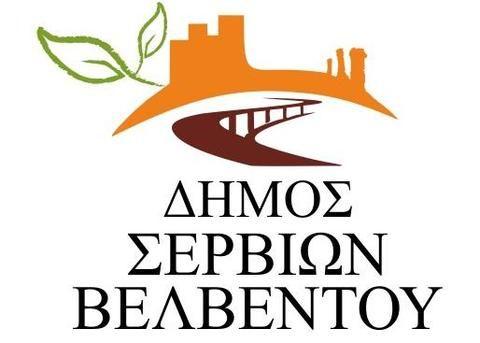 Δήμος Σερβίων: Προσωρινή ακαταλληλότητα πόσιμου νερού Οικισμού Φρουρίου (ΤΚ Τρανοβάλτου)