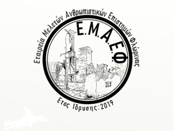 ΕΜΑΕΦ Φλώρινα: Παρουσίαση Βιβλίου <<Η κατάρα της Πραξιθέας>>